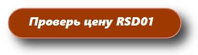 rsd01.jpg?1474143977456