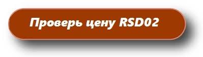 rsd02.jpg?1474144332839