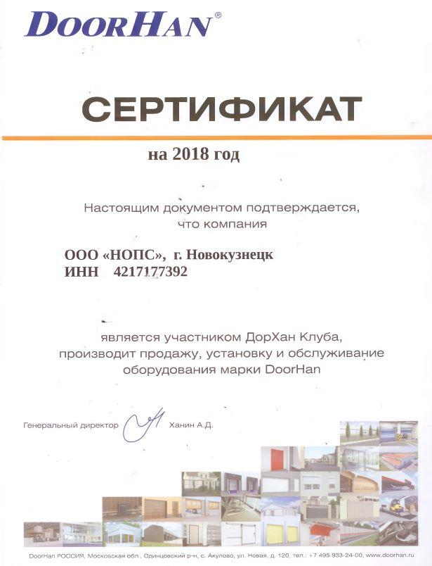 2018-.JPG?1517585790031