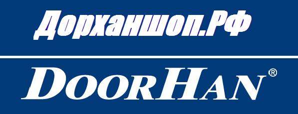 Интернет-магазин Дорханшоп.рф  предлагает официальную продукцию DoorHan, автоматические ворота, двери, рольставни, автоматику.